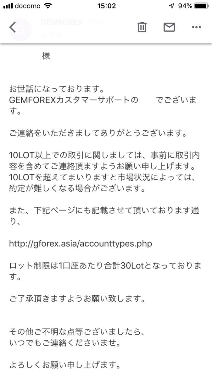GEMFOREX(ゲムフォレックス)公式ロット制限の返答
