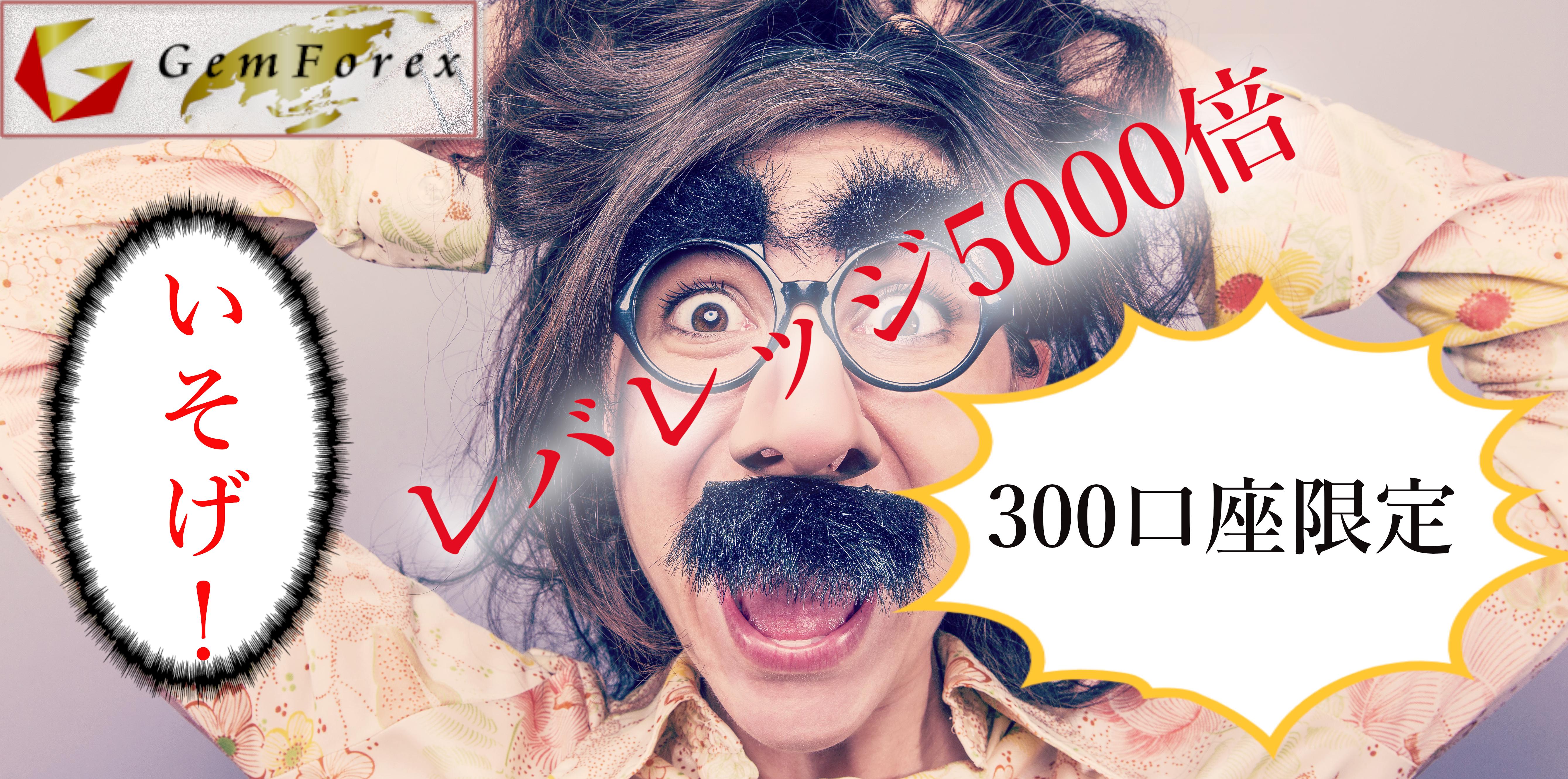 レバレッジ5000倍