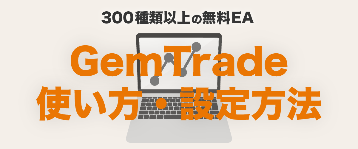 【GemTrade】GEMFOREXが提供するEA使い放題サービスの使い方・設定方法