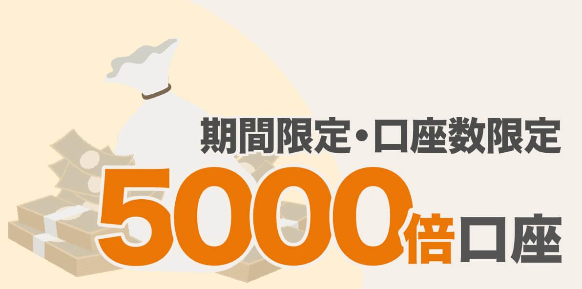 【21年9月更新】GEMFOREXのレバレッジ5000倍口座を解説
