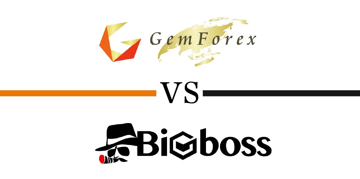 GEMFOREX・BigBoss徹底比較!レバレッジやボーナス、EXコインって?